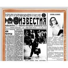 «Газета с поздравлением учителю»