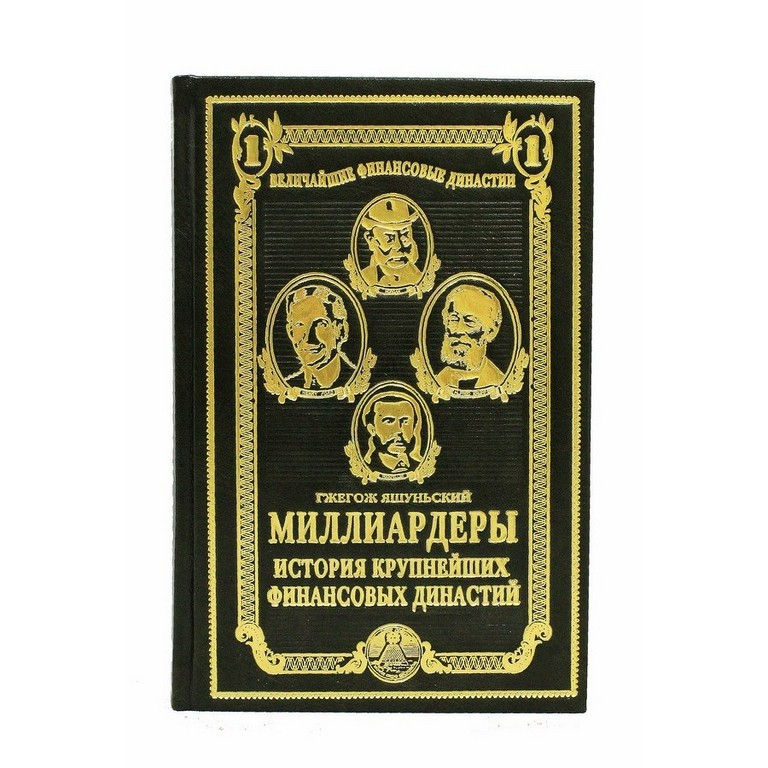 Подарочное издание Гжегож Яшуньский. Миллиардеры