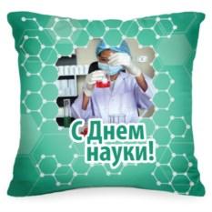 Подушка с вашим фото «С днем науки»