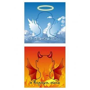 Прикольная подушка «Ангел и демон»