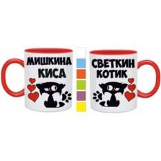 Парные кружки Мишкина киса, Светкин котик