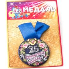 Шуточная медаль Серебряная свадьба 25 лет