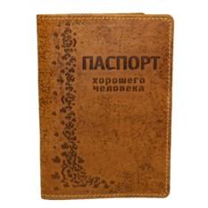 Обложка для паспорта Паспорт хорошего человека (кожа)
