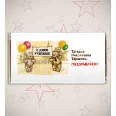 Именная шоколадная открытка «С днем учителя!»