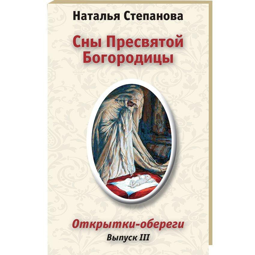 Книга Сны Пресвятой Богородицы. Открытки-обереги. Выпуск 3