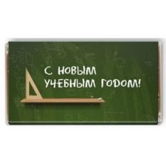 Шоколадная открытка «С новым учебным годом!»