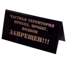 Табличка на стол Частная территория