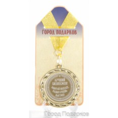 Подарочная медаль Лучший бизнесмен. Работай веселее