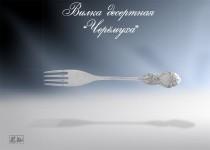 Десертная серебряная вилка Черёмуха