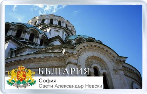 Болгария. Храм-памятник Александра Невского