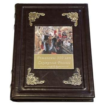 Подарочная книга Романовы. 300 лет служения России