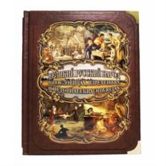 Книга Великий Русский народ в пословицах, изречениях