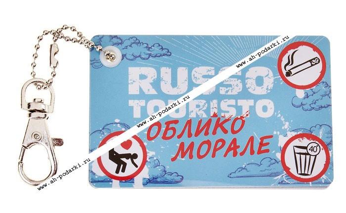 Футляр для сим карт  Руссо туристо облико морале