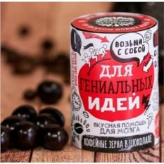 Кофейные зерна в шоколаде Для гениальных идей