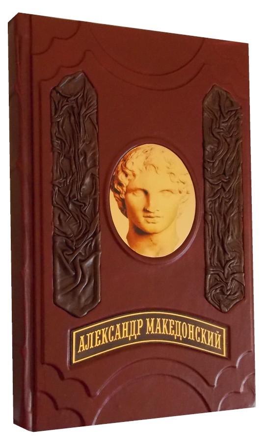Подарочное издание Александр Македонский