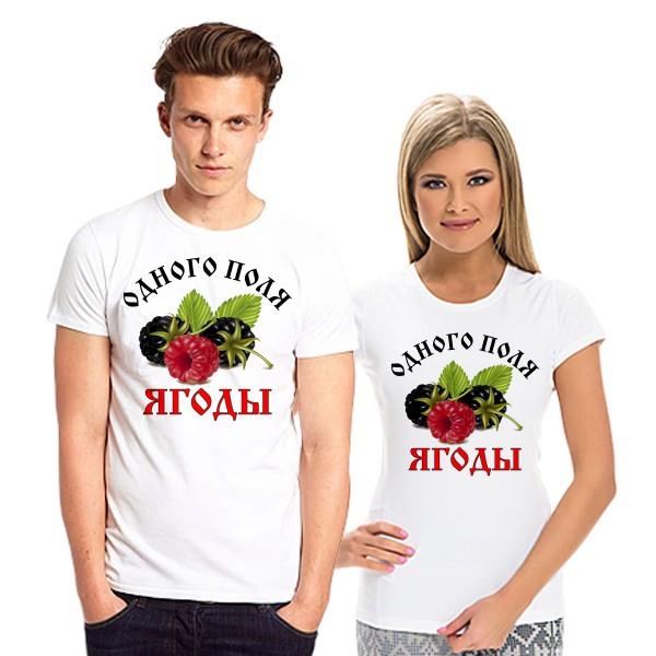 Парные футболки Одного поля ягоды