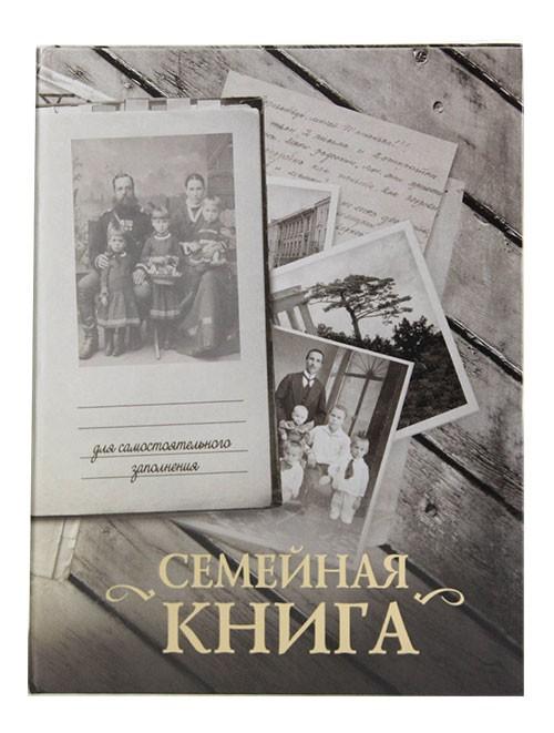 Ламинированная большая Семейная книга
