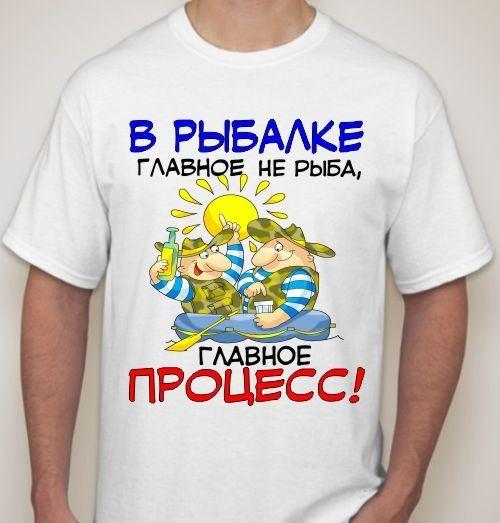 Надпись на футболке для мужчины для рыбака