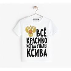 Детская футболка «Всё красиво»