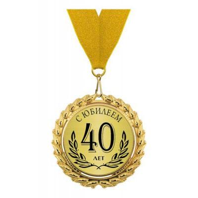 Медаль «С юбилеем 40 лет»