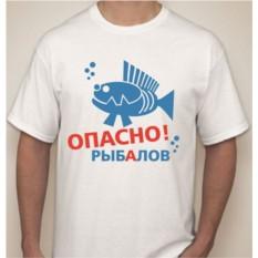 Мужская футболка Опасно рыболов - не клюет