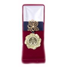 Подарочная медаль С Днем Рождения!