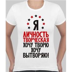 Женская футболка Я личность творческая