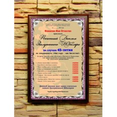 Диплом Почетный диплом заслуженного юбиляра на 45-летие