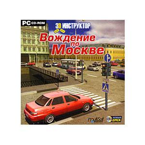 Компьютерная игра «3D-инструктор: Вождение по Москве»