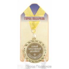 Подарочная медаль Самый креативный дизайнер