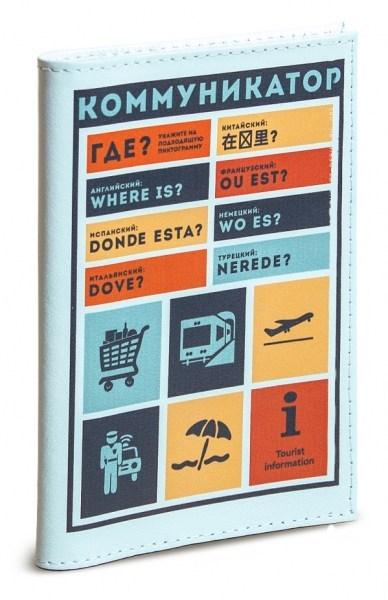 Обложка для загранпаспорта Коммуникатор
