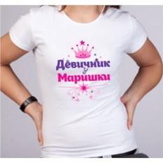 Именная футболка на девичник Девичник у ...
