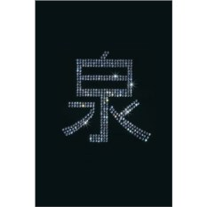 Картина Swarovski Японский иероглиф