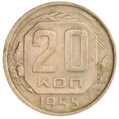 Монета 20 копеек 1955