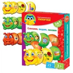 Игра для малышей «Слышим, видим, нюхаем»
