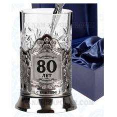 Подарочный чайный набор: никелированный подстаканник С Юбилеем 80 лет!