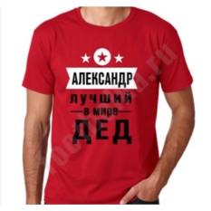 Именная футболка Лучший дед