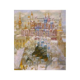 Книга «Москва»