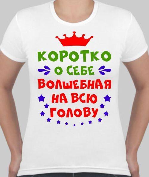 Женская футболка Коротко о себе