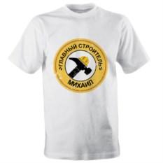Именная футболка «Главный строитель»