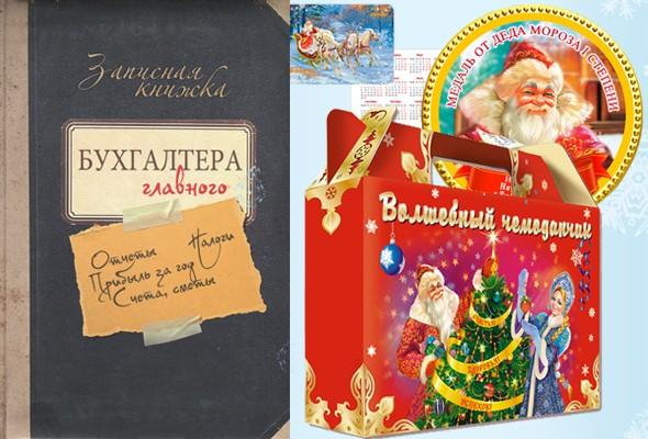 Новогодний подарочный набор «Главному бухгалтеру»