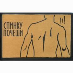 Придверный коврик «Спинку почеши»