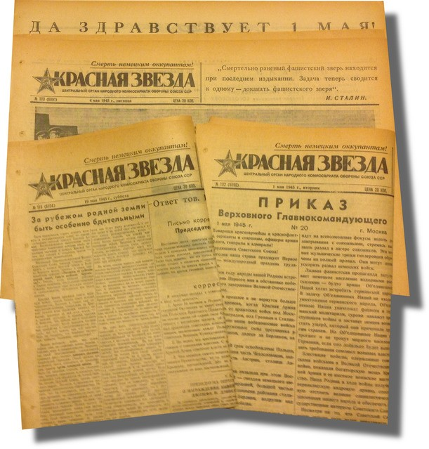 Старая газета «Красная звезда»