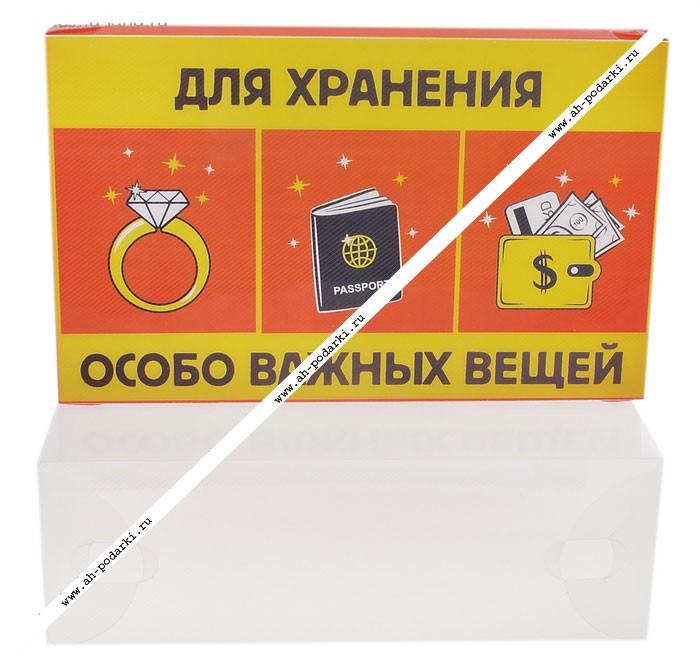 Коробка для хранения Для особо важных вещей