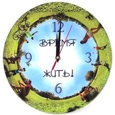 Настенные стеклянные часы «Время Жить»