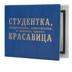Обложка для зачетной книжки Студентка-красавица