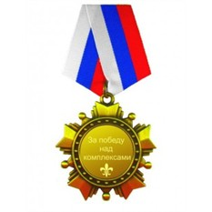 Сувенирный орден За победу над комплексами