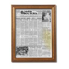 Поздравительная газета Заря Востока в раме Люкс