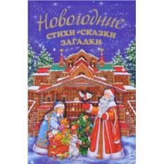 Детская книжка Новогодние стихи, сказки, загадки