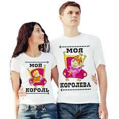 Парные футболки Мой король/моя королева